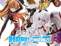 フィギュアブランド「AMAKUNI」単独展示会「AMAKUNI HOBBY Frontier」WEBにて再び開催決定!!