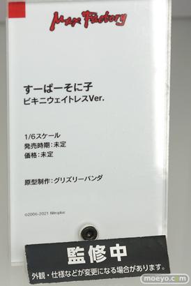 ワンホビ32 マックスファクトリー フィギュア 25