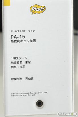 ワンホビ32 ファット・カンパニー Wonderful Works 08