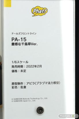 ワンホビ32 ファット・カンパニー Wonderful Works 10