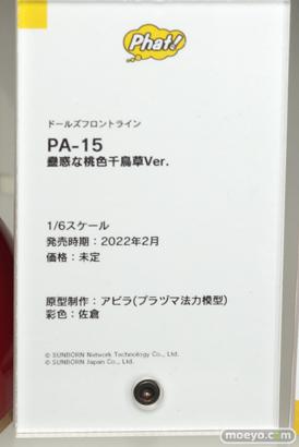 ワンホビ32 ファット・カンパニー Wonderful Works 12