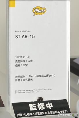 ワンホビ32 ファット・カンパニー Wonderful Works 17
