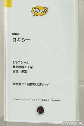 ワンホビ32 ファット・カンパニー Wonderful Works 25