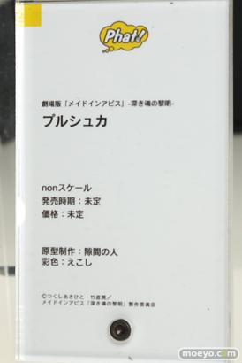 ワンホビ32 ファット・カンパニー Wonderful Works 28
