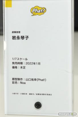 ワンホビ32 ファット・カンパニー Wonderful Works 36