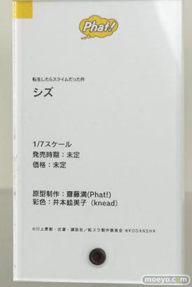 ワンホビ32 ファット・カンパニー Wonderful Works 42