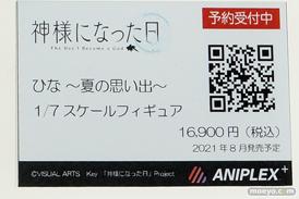 ワンホビ32 アニプレックス KADOKAWA キャラアニ 07