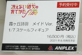 ワンホビ32 アニプレックス KADOKAWA キャラアニ 13
