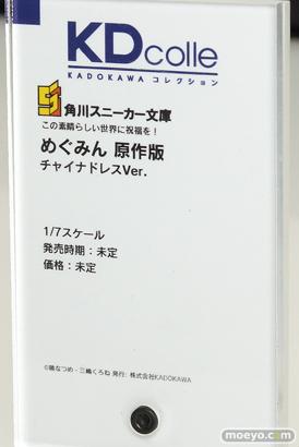 ワンホビ32 アニプレックス KADOKAWA キャラアニ 22
