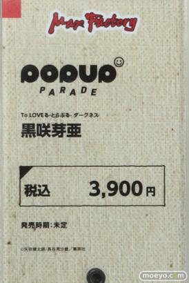 ワンホビ32 アニプレックス POP UP PARADE   20