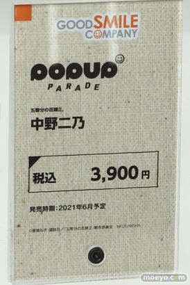 ワンホビ32 アニプレックス POP UP PARADE   28