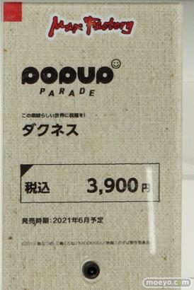 ワンホビ32 アニプレックス POP UP PARADE   34