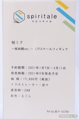 秋葉原の新作フィギュア展示の様子 2021年2月21日 21