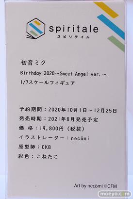 秋葉原の新作フィギュア展示の様子 2021年2月21日 27