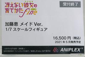 秋葉原の新作フィギュア展示の様子 2021年2月27日 09