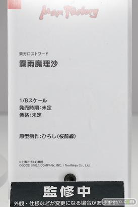 マックスファクトリー 東方ロストワード 霧雨魔理沙 ひろし フィギュア ワンホビ32 09