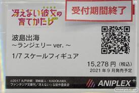 秋葉原の新作フィギュア展示の様子 2021年3月7日 04