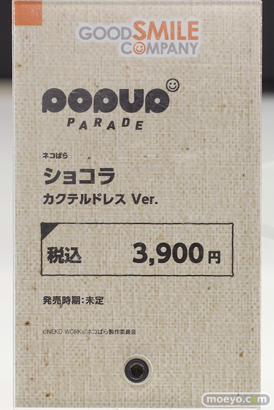 グッドスマイルカンパニー POP UP PARADE ネコぱら ショコラ カクテルドレス Ver. フィギュア 12