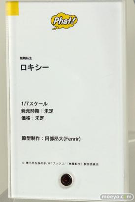 ファット・カンパニー 無職転生 ロキシー 阿部昂大 フィギュア ワンホビ32 09
