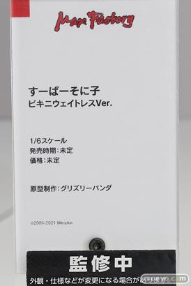 マックスファクトリー すーぱーそに子 ビキニウェイトレスVer. グリズリーパンダ フィギュア ワンホビ32 16