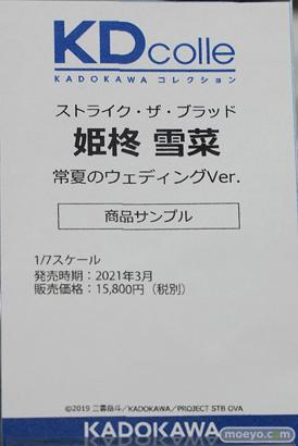秋葉原の新作フィギュア展示の様子 2021年4月3日 14
