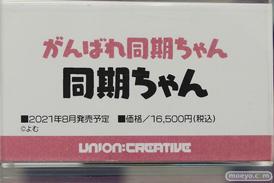 ユニオンクリエイティブ がんばれ同期ちゃん 同期ちゃん フィギュア 13