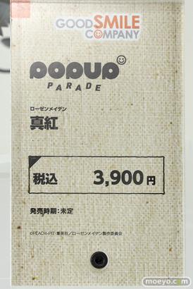 グッドスマイルカンパニー POPUP PARADE ローゼンメイデン 真紅 フィギュア ワンホビ32 09