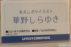 第14回カフェレオキャラクターコンベンション フィギュア ユニオンクリエイティブ アゾン グッドスマイルカンパニー 03