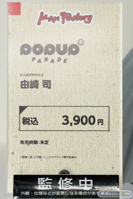 マックスファクトリー POP UP PARADE トニカクカワイイ 由崎司  フィギュア 08