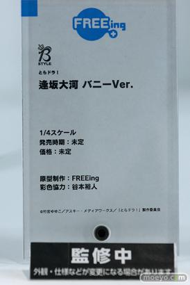 ワンホビ33 フィギュア フリーイング インテリジェントシステム NEKOYOME 14
