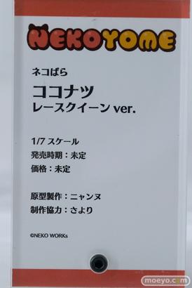 ワンホビ33 フィギュア フリーイング インテリジェントシステム NEKOYOME 38