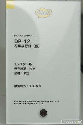 ワンホビ33 フィギュア ウイング ファット・カンパニー 22