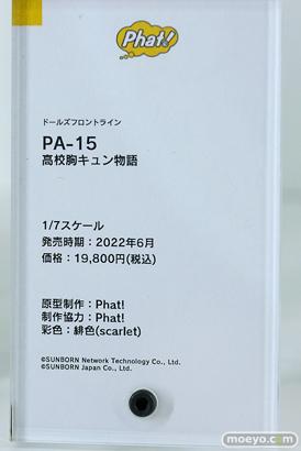 ワンホビ33 フィギュア ウイング ファット・カンパニー 25