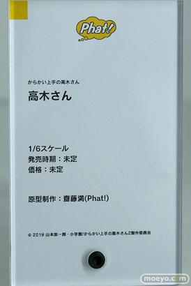 ワンホビ33 フィギュア ウイング ファット・カンパニー 33