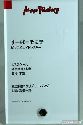 ワンホビ33 フィギュアマックスファクトリー Wonderful Works KADOKAWA CAworks 03