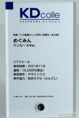 ワンホビ33 フィギュアマックスファクトリー Wonderful Works KADOKAWA CAworks 30