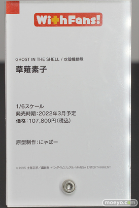 With Fans! GHOST IN THE SHELL/攻殻機動隊 草薙素子 にゃぱー 伊澤靖 POLY-TOYS フィギュア ワンホビ33 12