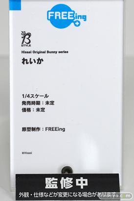 フリーイング Hisasi Original Bunny series れいか フィギュア バニー 17