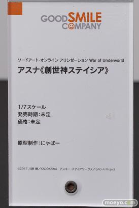 グッドスマイルカンパニー ソードアート・オンライン アリシゼーション War of Underwold アスナ《創世神ステイシア》 にゃばー フィギュア ワンホビ33 12