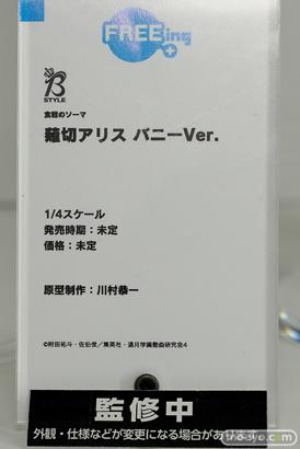 フリーイング 食戟のソーマ 薙切アリス バニーVer. 川村恭一 フィギュア ワンホビ33 14