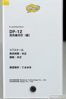 ファット・カンパニー ドールズフロントライン DP-12 花月夜行灯(仮) フィギュア ワンホビ33 てるゆき 14
