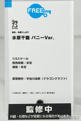 フリーイング B-STYLE 彼女、お借りします 水原千鶴 バニーVer. 宇治川法幹 フィギュア ワンホビ33 15