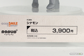 グッドスマイルカンパニー POP UP PARADE ネコぱら シナモン フィギュア ワンホビ33 13