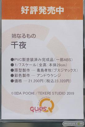 秋葉原の新作美少女フィギュア 2021年7月3日 29