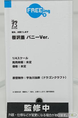 フリーイング B-STYLE 彼女、お借りします 桜沢墨 バニーVer. 宇治川法幹 フィギュア ワンホビ33 16