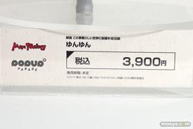 マックスファクトリー POP UP PARADE ゆんゆん フィギュア 14