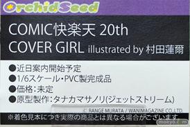 オーキッドシード COMIC快楽天 20th COVER GIRL illustration by 村田蓮爾 フィギュア ボークス 21
