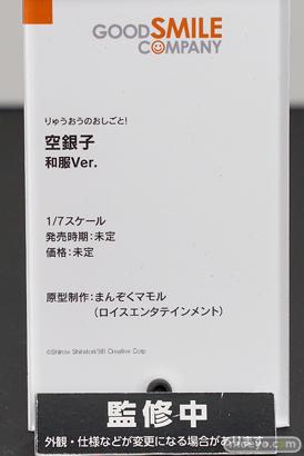 グッドスマイルカンパニー りゅうおうのおしごと! 空銀子 和服Ver. まんぞくマモル フィギュア ワンホビ33 10