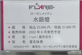 秋葉原の新作フィギュア展示の様子 2021年9月11日 あみあみ A46