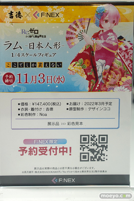 秋葉原の新作フィギュア展示の様子 あみあみ 2021年9月18日 48